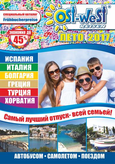 Sommer Katalog 2011