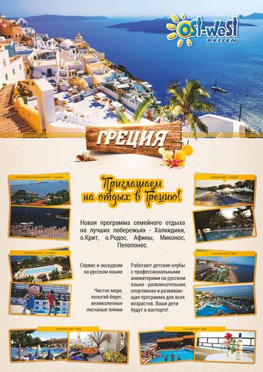 Плакат - Семейный отдых в Греции