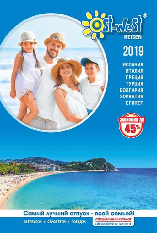 Katalog Familienurlaub 2019